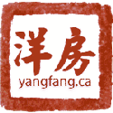 Yangfang Official Seal