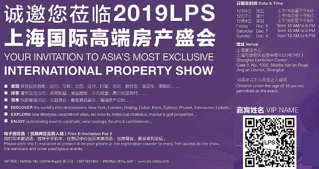 Invitation_top LPS Shanghai 2019